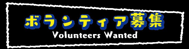 ボランティア募集|こども福岡未来博